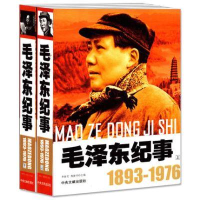 纪事(1893-1976)(套装上下册) 李新芝 著 中央文献出版传记 传记书