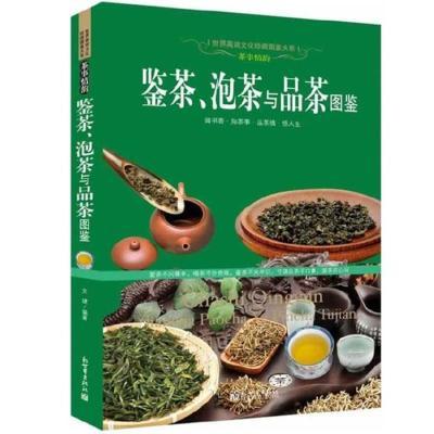 鑒茶泡茶與品茶圖鑒/世界高端文化珍藏圖鑒大系 文婕 正版書籍