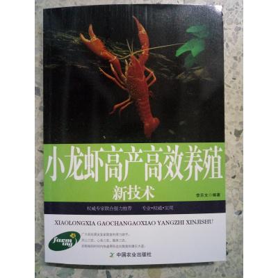 正版小龙虾高产高效养殖新技术繁殖栽培疾病防治教程书籍