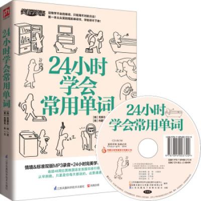 24小時學會常用單詞(附光盤)一本從頭笑到尾的單詞書,學到停不下來!從早到晚所說的單詞,這