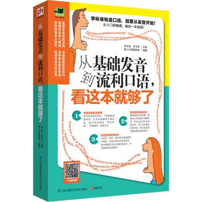 从基础发音到流利口语,看这本就够了 英语发音训练英语口语入门零基础英语学习教程书籍发音单词