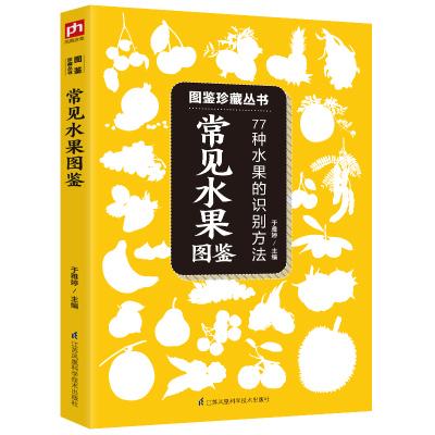常見水果圖鑒(77種水果的識別方法)/圖鑒珍藏叢書 家庭養生保健書籍 健康營養飲食 食療書