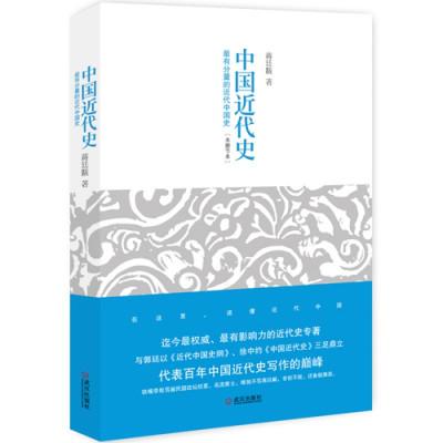 中國近代史(迄今具有影響力的近代史專著)蔣廷黻著 官方正版書籍 圖書 暢銷歷史讀物 叢書