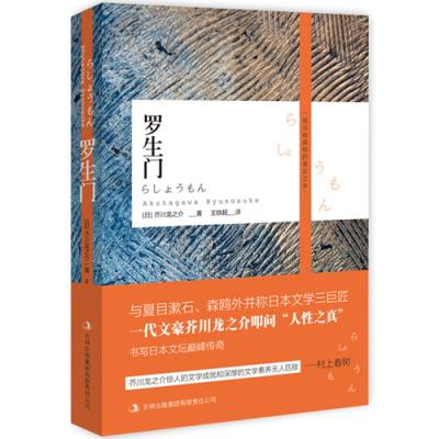 羅生門 (日)芥川龍之介 譯者:王軼超 暢銷小說 與夏目漱石、森鷗外并稱日本文學三巨 新華