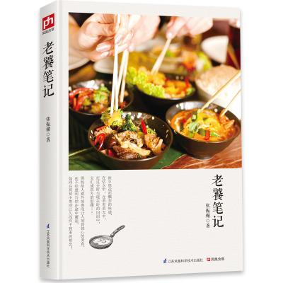 老饕笔记/张振楣 美食游记 走到哪吃到哪 各地美食 饮食文化 寻找美食 中华美食各地小吃