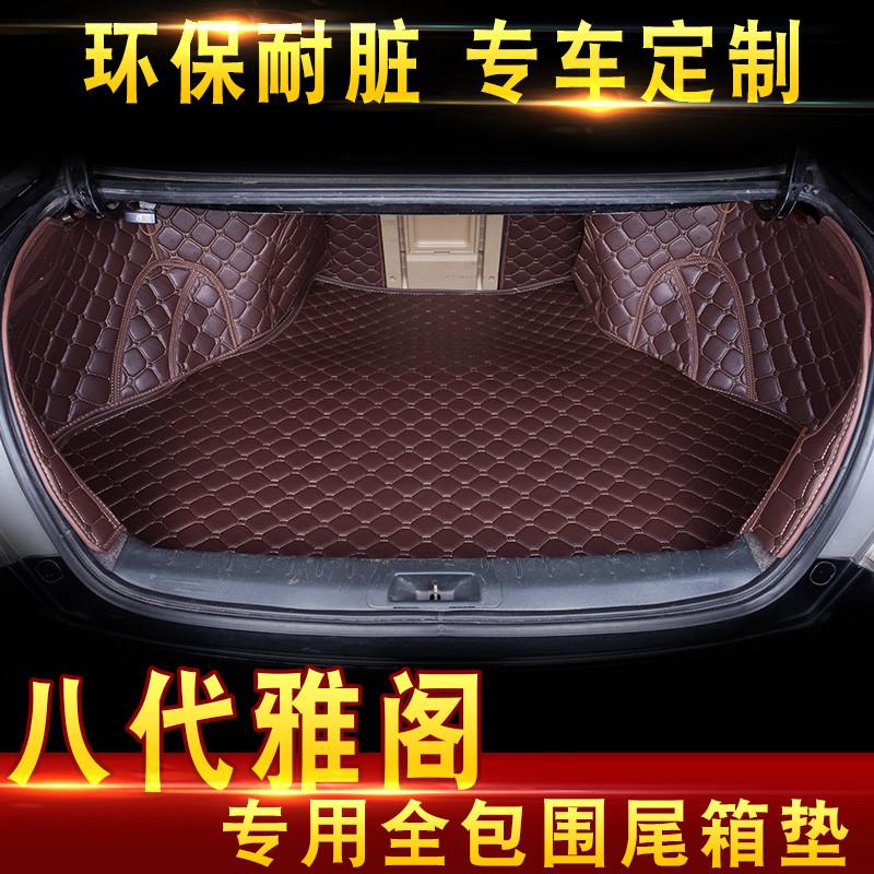 12-16款新本田八代雅阁后备箱垫9.5代九代雅阁专用汽车改装尾箱垫