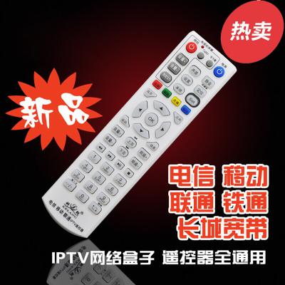 IPTV網絡機頂盒非萬能遙控器 移動聯通等
