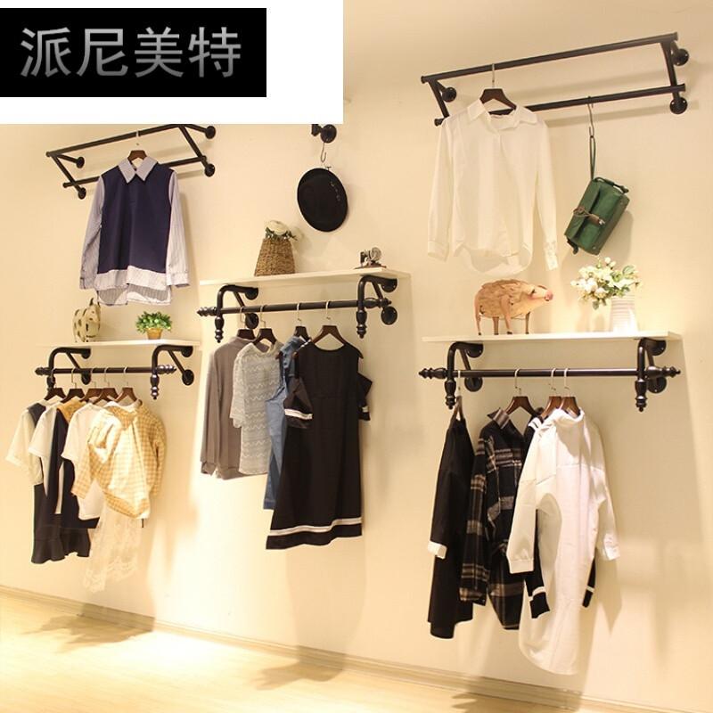 派尼美特-女装服装店展示架上墙挂衣服架子童装衣服店