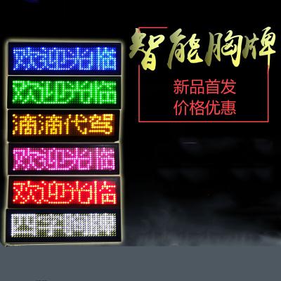 LED胸牌显示屏电子胸牌滚动中文四字胸卡名片屛工号牌广告屏代驾