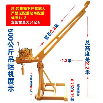 5吨1吨提升机卷扬机小吊机钢丝绳起重机桔色360度旋转架子