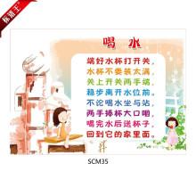 幼儿园礼仪儿歌宣传画喝水礼仪歌,卡通海报挂图墙画贴画scm35图片