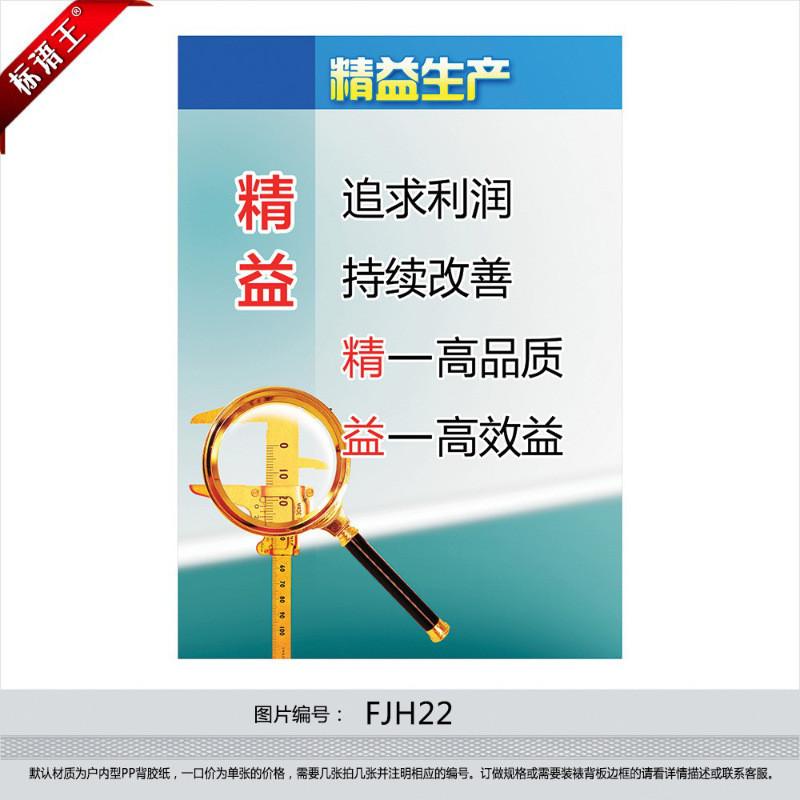 企业精益生产方式挂图宣传画,海报标语贴画追求利润fjh22