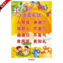 幼儿园礼仪儿歌宣传画语言礼仪歌,卡通海报挂图墙画贴画scm33图片