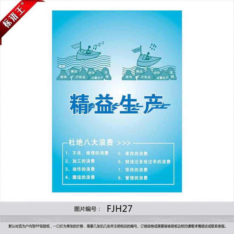 企业精益生产方式挂图宣传画海报标语贴画杜绝八大浪费fjh27