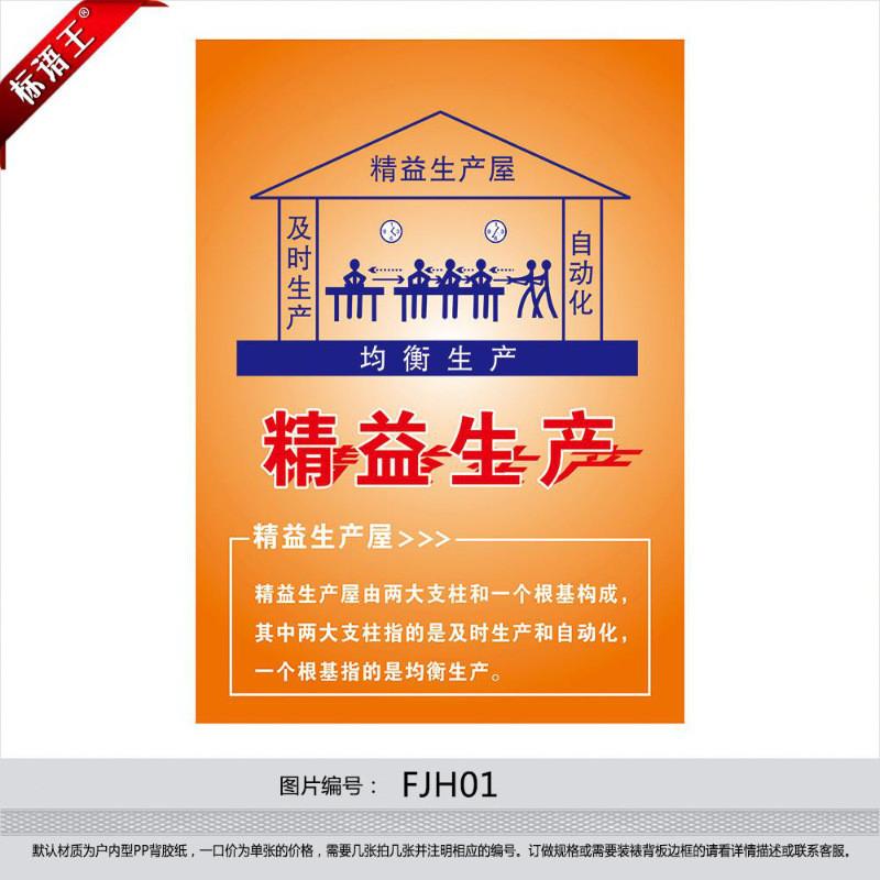 企业精益生产方式挂图精益宣传画海报标语贴画精益生产屋fjh01
