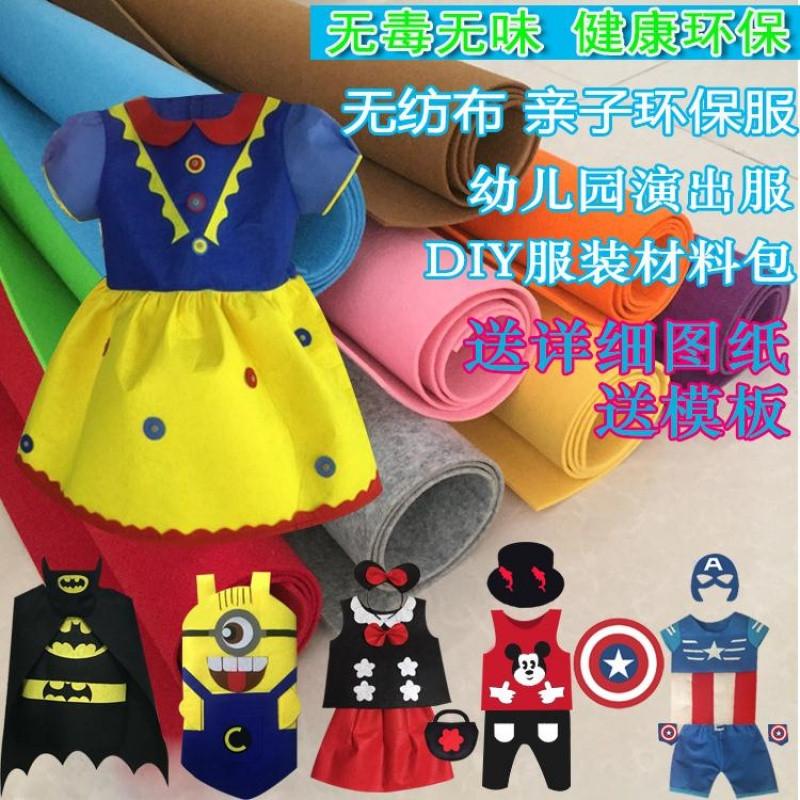 万圣节服装演出服手工衣服儿童水果服环保制作幼儿园diy材料