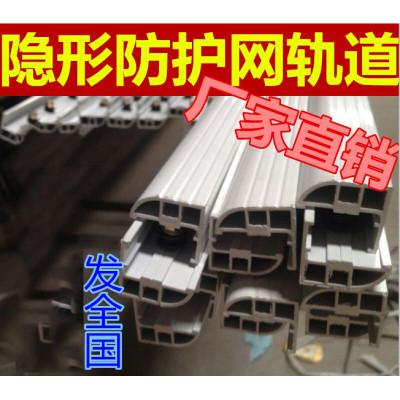 古達 陽臺窗戶隱形防盜網隱形防護網軌道鋁材316不銹鋼鋼絲防護網