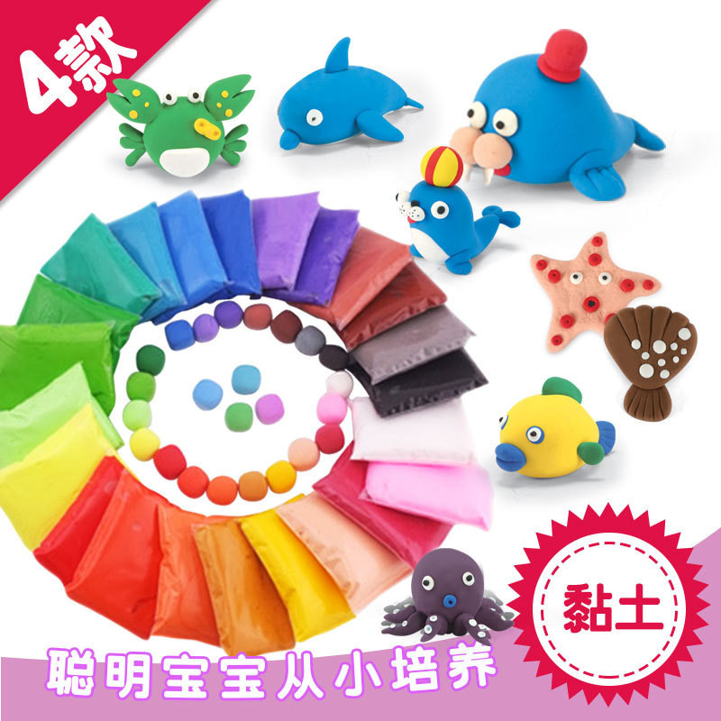 橡皮泥可塑3d彩泥儿童玩具粘土海洋系列