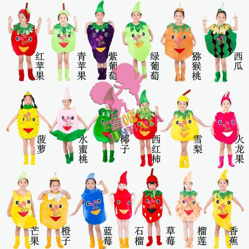 特价特价儿童水果蔬菜演出服萝卜青菜草莓玉米辣椒西瓜苹果香蕉表演服