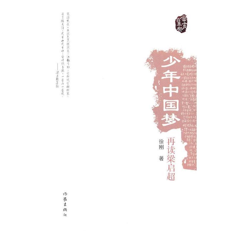 正版书籍 少年中国梦:再读梁启超 9787506357821 徐刚