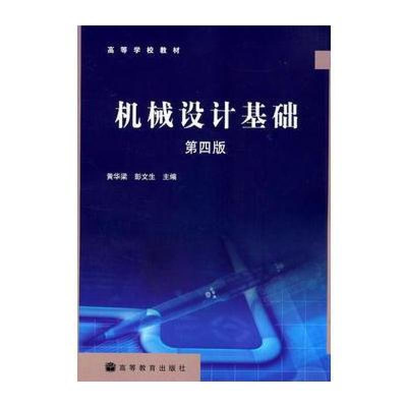 正版书籍 机械设计基础(第四版) 9787040206234 黄华梁