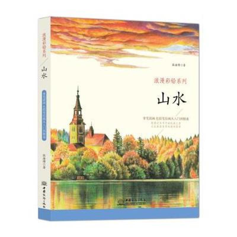 正版书籍 浪漫彩铅系列 山水 9787510317880 张浩博