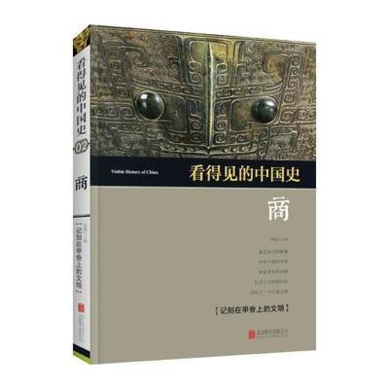 正版书籍 看得见的中国史 商 9787550297296 童超