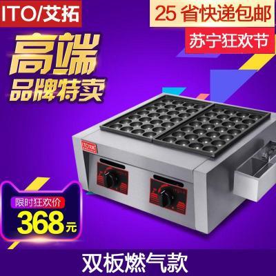 ITO 章魚小丸子機雙板燃氣魚丸機章魚燒機器