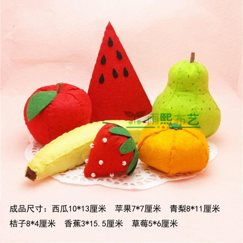 不织布艺手工diy材料包比萨汉堡鸡腿水果蔬菜食物作业