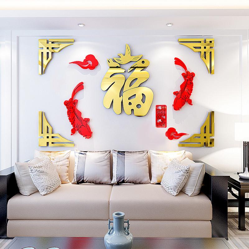中国风福字鱼3d立体墙贴客厅沙发墙壁墙上贴画电视背景墙装饰贴纸 款