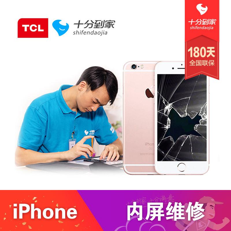 【TCL十分到家】iPhone6内屏手机苹果免费安卓6.0和5.0哪个流畅图片