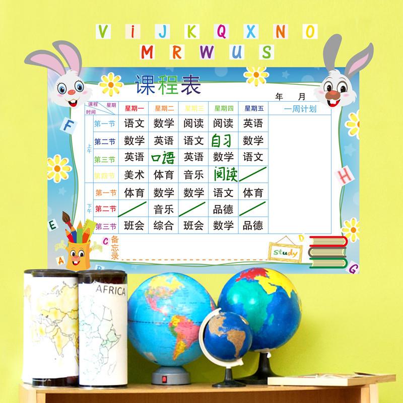 小学生课程表班级布置教室学习园地墙面装饰品自粘墙角卡通墙贴纸
