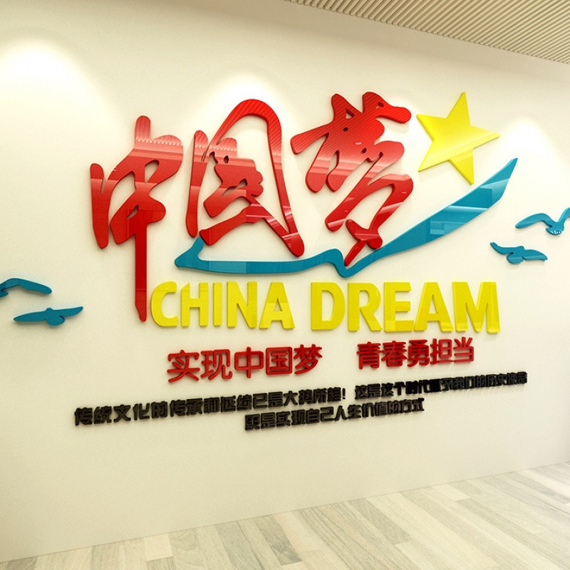 我的中国梦亚克力墙贴画学校宣传栏文化背景墙贴纸3d立体墙贴装饰