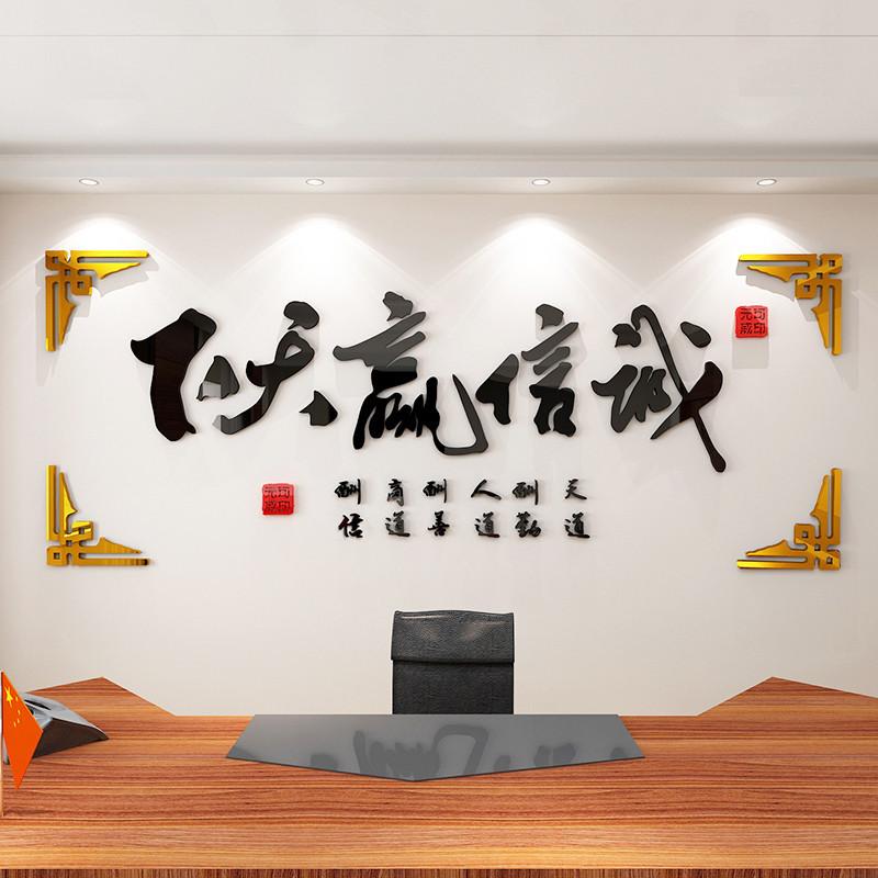 诚信赢天下3d立体墙贴公司企业文化背景墙贴画贴纸办公室墙壁装饰