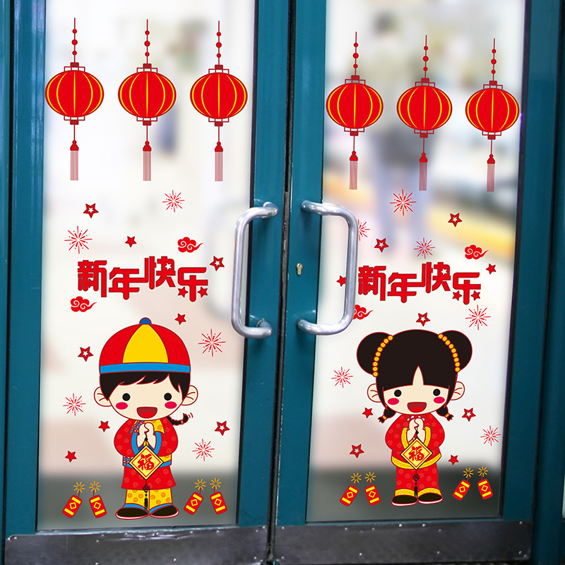 2017新年春节过年新年窗贴挂饰娃娃拜年墙贴画橱窗玻璃贴纸