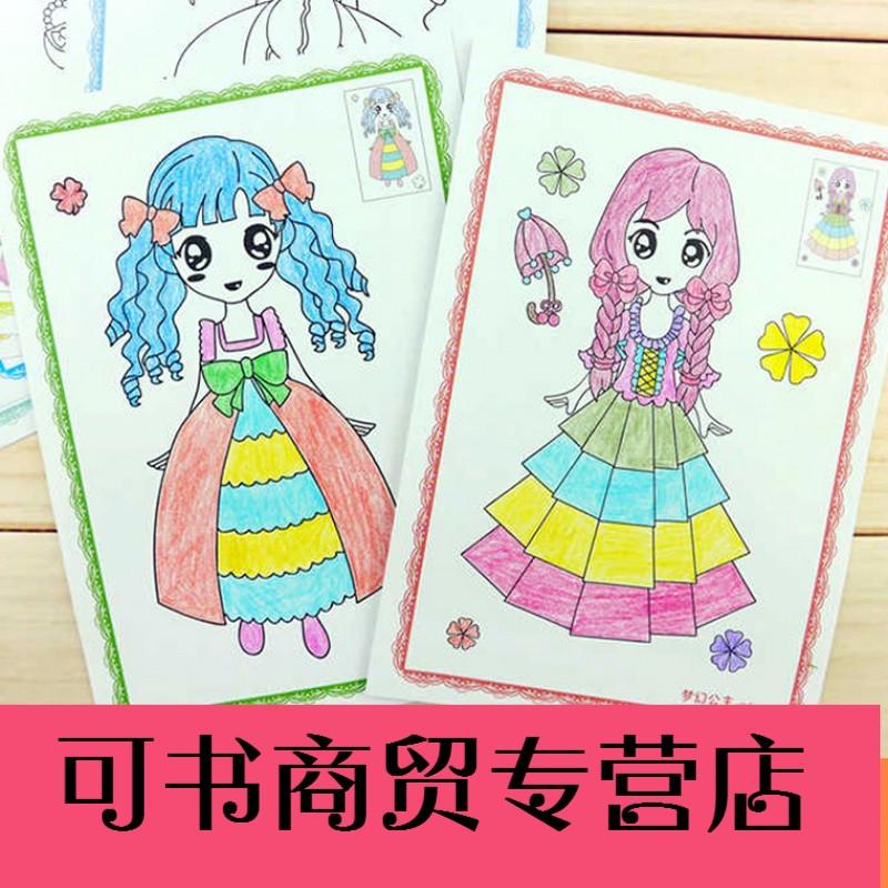 可书涂色卡片儿童填色画 幼儿童diy涂色卡绘画卡片填色本涂鸦纸