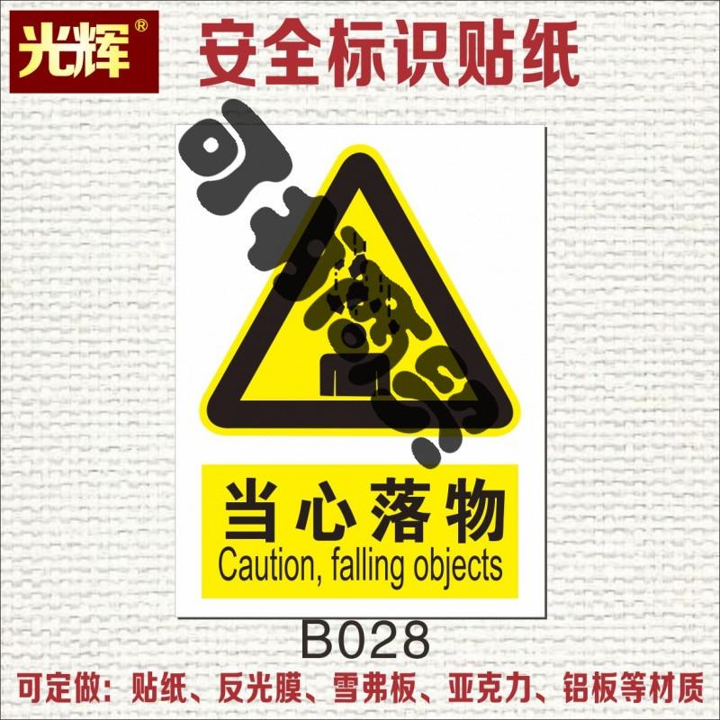可书当心落物警示牌消防安全标识提示指示标志贴纸验厂标示警告牌定做