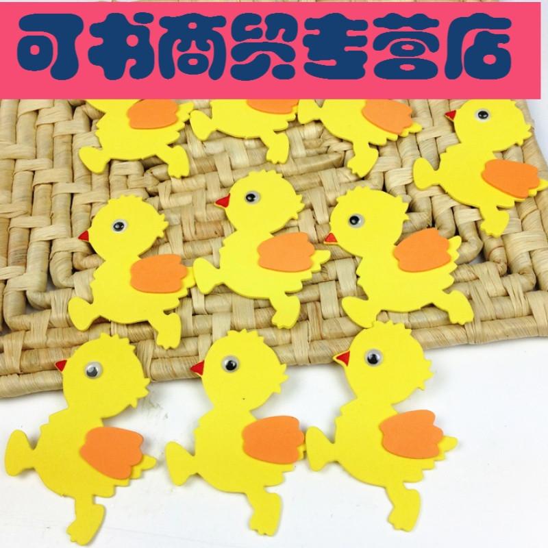 可书幼儿园教室环境布置墙面装饰材料用品*小鸡墙贴泡沫小鸭装饰贴