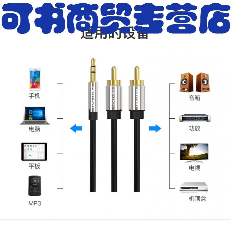 可书p550ac一分二双头音频线电脑音箱线手机与音响功放连接线输入