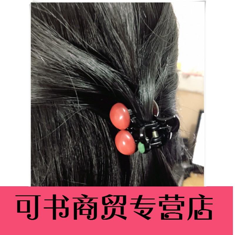 可书韩范精美头发饰品发抓 可爱小巧红樱桃头饰 韩版红色发卡发夹抓夹图片
