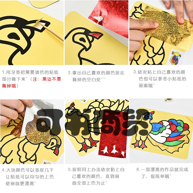 可书创意卡通贴画可爱彩色镭射膜贴纸手工diy材料儿童