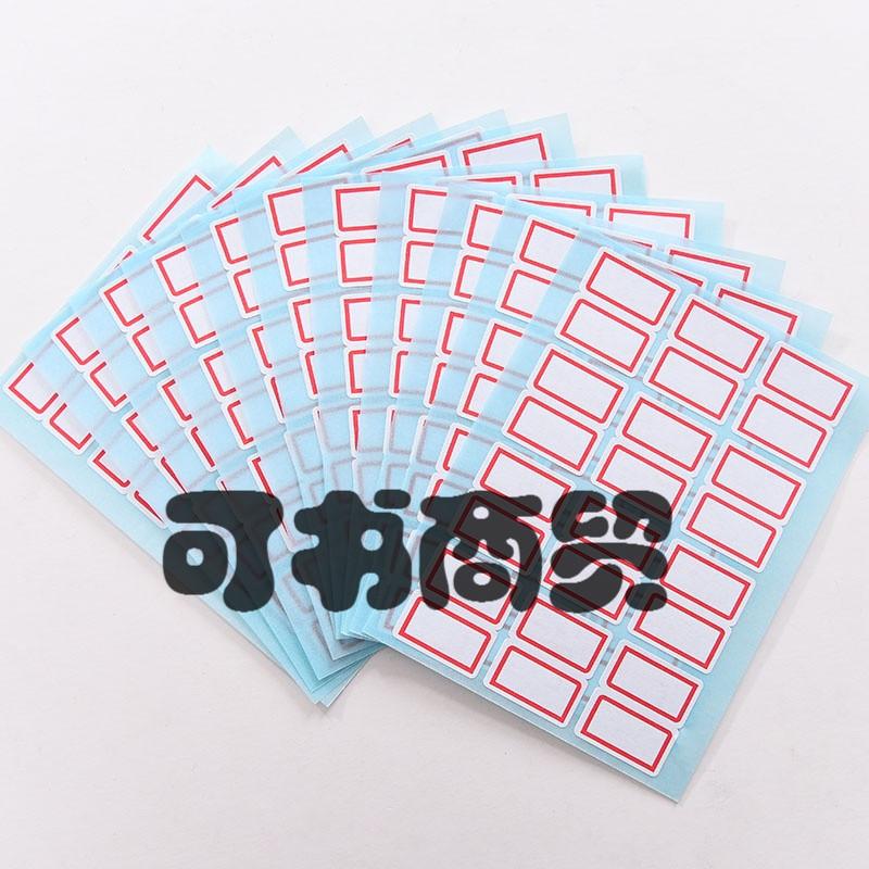 可书商贸●自粘性标签贴姓名贴空白不干胶贴纸标签纸办公文具用品