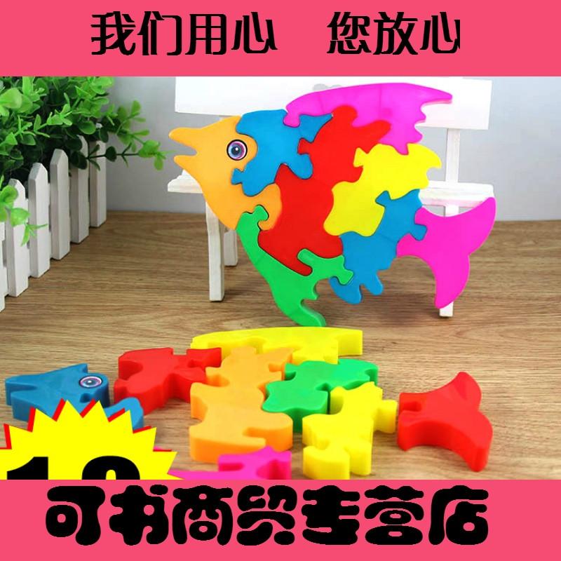 可书塑料立体拼图鱼 公鸡 宝宝儿童益智玩具幼儿园动物拼图2-3-4岁(若