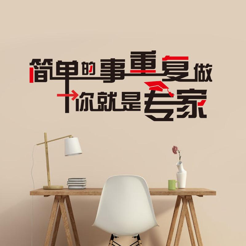 励志贴墙贴纸办公室班级教室装饰背景公司企业文化墙口号创意贴画