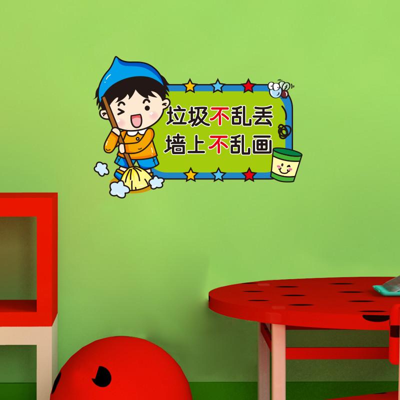 幼儿园早教贴纸宝宝习惯学习墙贴画垃圾不乱丢提示贴班级布置用品