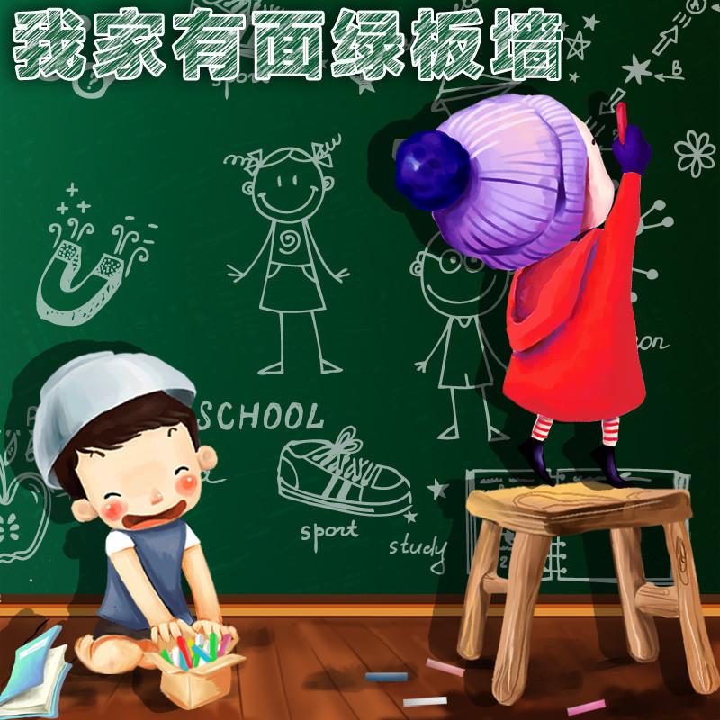 幼儿园墙面装饰黑板贴纸儿童房教室学校涂鸦墙贴可移除绿板白板膜