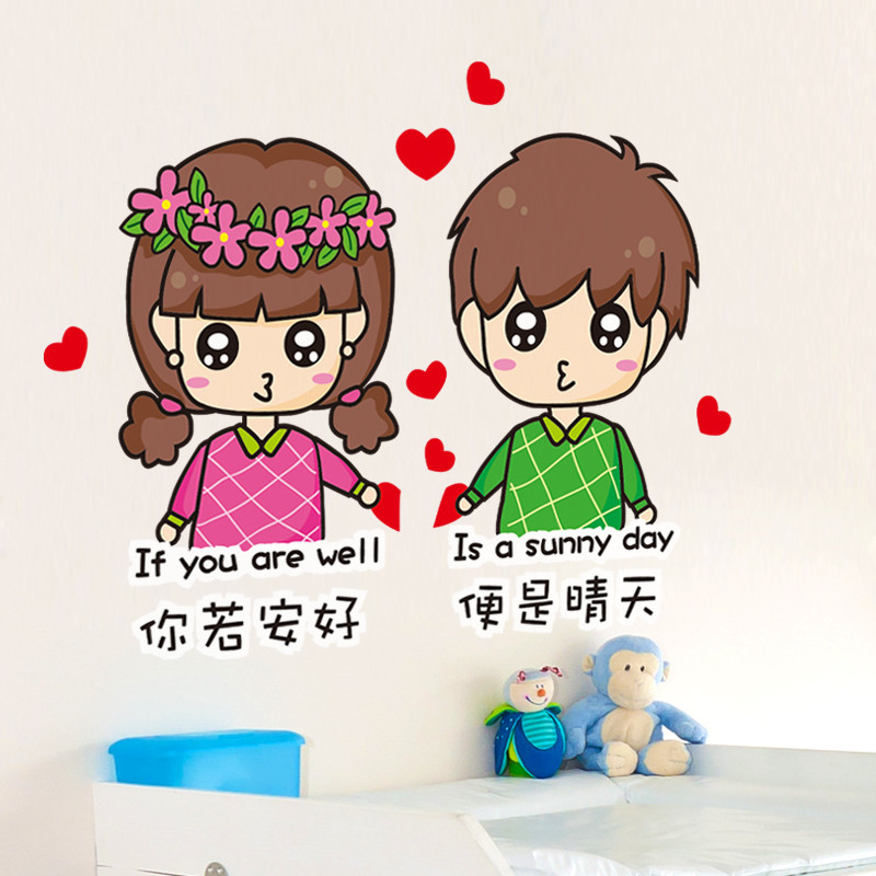 浪漫情侣贴画卡通墙贴纸可移除客厅卧室温馨结婚可爱卫生间瓷砖贴