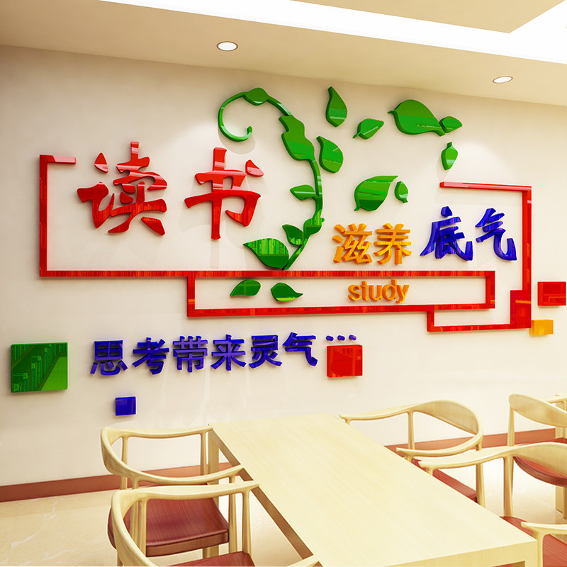 读书励志墙贴学校阅览室教室墙面装饰班级文化墙布置亚克力墙贴画