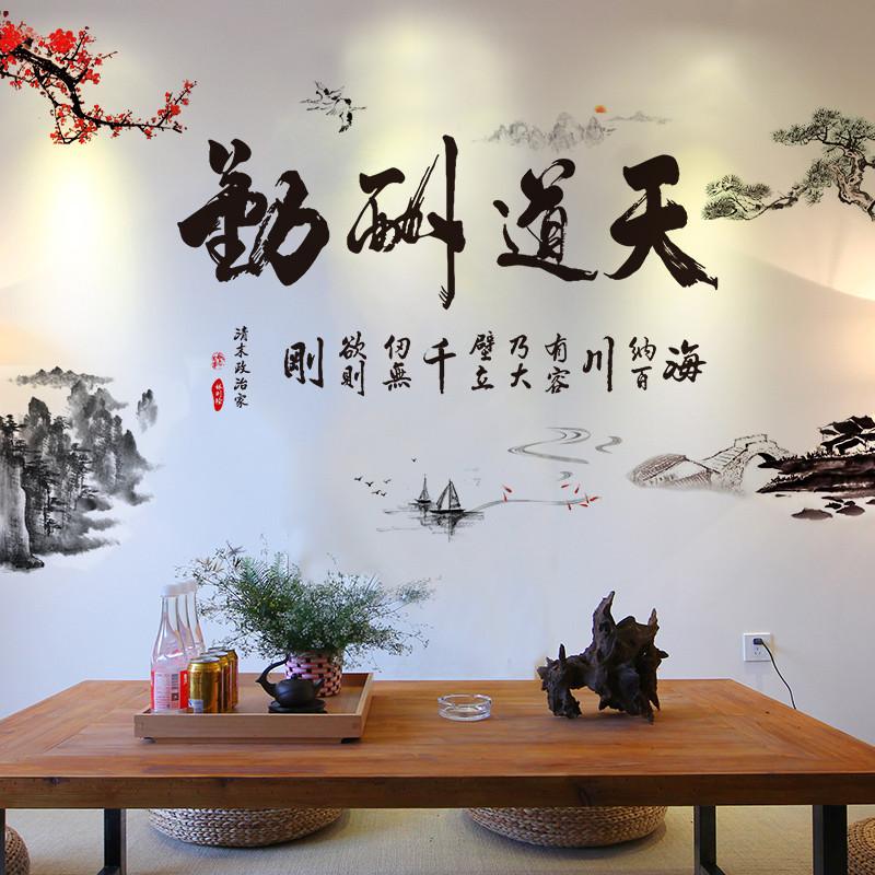 公司背景墙天道酬勤字画励志贴自粘壁纸墙纸风景房间装饰品墙贴纸