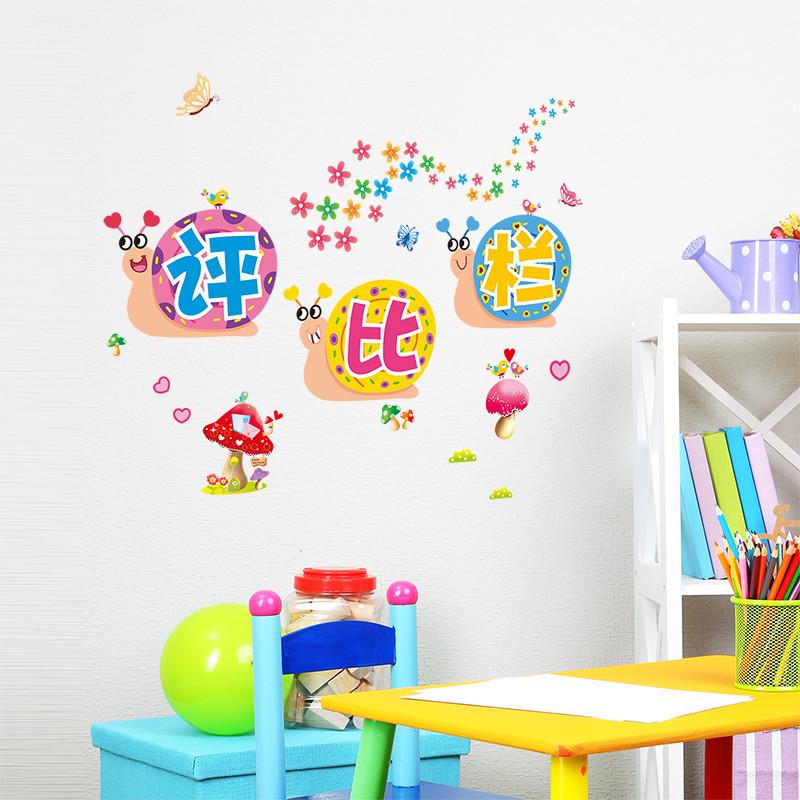 幼儿园评比栏专栏墙贴纸卡通可爱小学教室班级文化用品奖励贴画